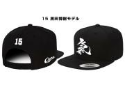勝ちグセ。CAP2016 黒田博樹(黒)