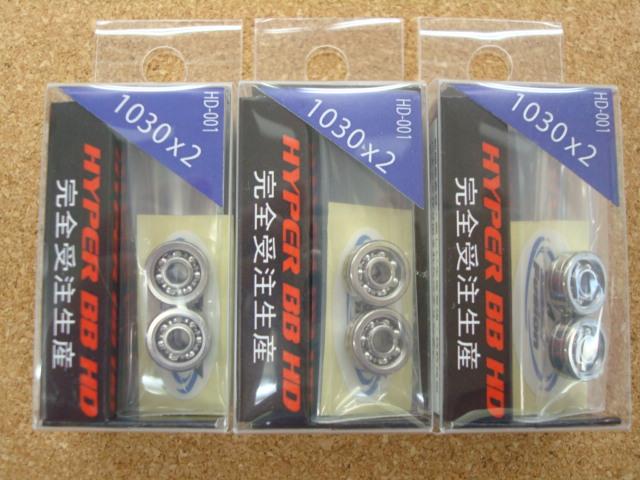 ワイティーフュージョン ハイパーBB HD 1030×2 HD−001HYPERBBHD