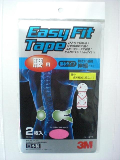 3M イージーフィットテープ 腰用(2枚入り)