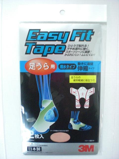 3M イージーフィットテープ 足うら用(2枚入り)