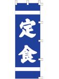001002023 定食 のぼり60×180cm