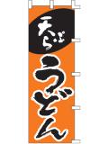 001003012 天ぷらうどん  のぼり60×180cm