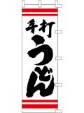 001003023 手打うどん のぼり60×180cm