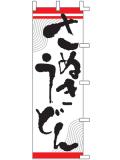 001003032 さぬきうどん のぼり60×180cm