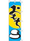 001026005 おもち のぼり60×180cm