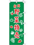 001031003 野菜特売 のぼり60×180cm