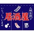 004013003 のれん/居酒屋 80×105cm 紺