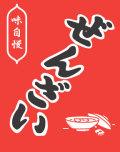 008002008 吊り下げ旗/ぜんざい
