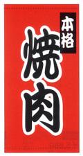 011001004 店頭幕/本格焼肉