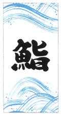 011001010 店頭幕/鮨