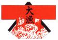 038005001 大漁袢天/赤