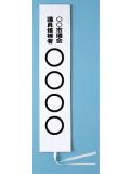選挙用タスキ(名入れ) 15×150cm フルカラー可能【選挙】