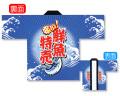 NK-1536 店舗用袢纏/鮮魚特売 着丈80cm×身巾60cm ポリエステル【はんてん・はっぴ】