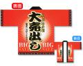 NK-1541 店舗用袢纏/大売出し 着丈80cm×身巾60cm ポリエステル【はんてん・はっぴ】