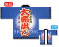 NK-1542 店舗用袢纏/STAFF 着丈80cm×身巾60cm ポリエステル【はんてん・はっぴ】