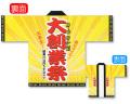NK-1544 店舗用袢纏/大創業祭 着丈80cm×身巾60cm ポリエステル【はんてん・はっぴ】