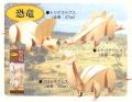 200692  経木シリーズ/恐竜