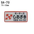 オリジナルシルク印刷ステッカー単価73円(税抜)/300枚セット(版代\3000税別込)