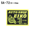 オリジナルシルク印刷ステッカー単価90円(税抜)/300枚セット(版代\3000税別込)
