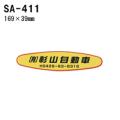 オリジナルシルク印刷ステッカー単価178円(税抜)/300枚セット(版代\3000税別込)