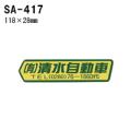 オリジナルシルク印刷ステッカー単価93円(税抜)/300枚セット(版代\3000税別込)