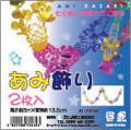 AT-アミ150 あみ飾り(1セット30冊)