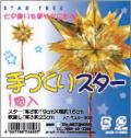 AT-Tスター300 手作りスター(1セット30冊)