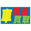 CSH-8 コマーシャルスタンド用補助板/車現金買取