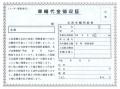D-13 車両買取用領収証(ユーザー買取専用)/3冊セット(1冊2枚×30)【メール便可】