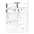 D-14N 売買契約書/3冊セット(B5サイズ1冊3枚×30)【メール便可】