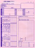 D-2N 見積もりプラン/3冊セット(A4 一冊2枚×30)【メール便可】