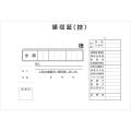 D-3AN 領収証/3冊セット(1冊3枚×30)【メール便可】
