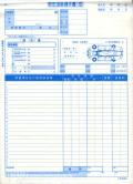 D-5N 鈑金塗装請求(見積)書/3冊セット(A4 1冊3枚×30)【メール便可】