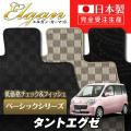 DA0024【ダイハツ】タントエグゼ 専用フロアマット [年式:H21.12-] [型式:L455S] 2WD リヤヒーター無 (ベーシックシリーズ)