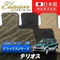 DA0026【ダイハツ】テリオス 専用フロアマット [年式:H09.03-17.11] [型式:J100G] 4WD (デラックスシリーズ)