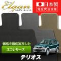DA0026【ダイハツ】テリオス 専用フロアマット [年式:H09.03-17.11] [型式:J100G] 4WD (エコシリーズ)