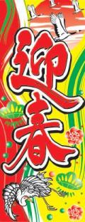 H29-2 正月大のぼり 70cm×180cm 迎春【正月のぼり】予約販売【メール便可】
