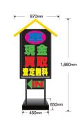 HBS-1 ハウスボードサイン/車現金買取査定無料