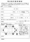 J-1 現状販売確認書/5冊セット A4サイズ2枚30組【メール便可】
