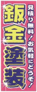 K-157 大のぼり(整備工場向け) 鈑金塗装 W700mm×H1800mm/自動車販売店向のぼり【メール便可】