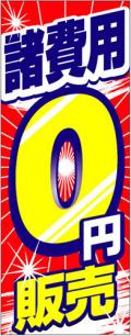 K-210 大のぼり 諸費用0円 W700mm×H1800mm/自動車販売店向のぼり【メール便可】