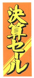 K-76 大のぼり(蛍光のぼり) 決算セール W700mm×H1800mm/自動車販売店向のぼり【メール便可】