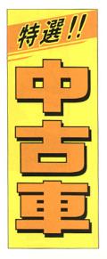 KT-1 特大のぼり 特選!!中古車 W900mm×H2700mm/自動車販売店向のぼり【メール便可】