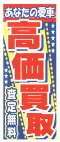 KT-20 特大のぼり 高価買取 W900mm×H2700mm/自動車販売店向のぼり【メール便可】