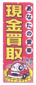 KT-21 特大のぼり 現金買取 W900mm×H2700mm/自動車販売店向のぼり【メール便可】