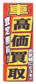 KT-22 特大のぼり 車高価買取 W900mm×H2700mm/自動車販売店向のぼり【メール便可】