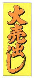 KT-29 特大のぼり(蛍光のぼり) 大売出し W900mm×H2700mm/自動車販売店向のぼり【メール便可】