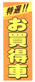 KT-2 特大のぼり(蛍光のぼり) 特選!!お買得車 W900mm×H2700mm/自動車販売店向のぼり【メール便可】