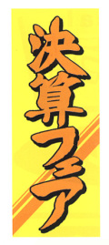 KT-31 特大のぼり(蛍光のぼり) 決算フェア W900mm×H2700mm/自動車販売店向のぼり【メール便可】