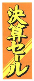 KT-32 特大のぼり(蛍光のぼり) 決算セール W900mm×H2700mm/自動車販売店向のぼり【メール便可】